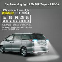 Огни заднего хода автомобиля светодиодный для Toyota PREVIA T15 9W 5300K задний вспомогательный свет лампы PREVIA модификация фар