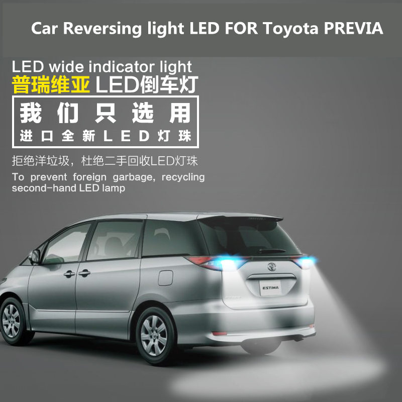 Car Reversing Light LED FOR Toyota PREVIA T15 9W 5300K Back-up Auxiliary Light Bulb PREVIA Headlight Modification