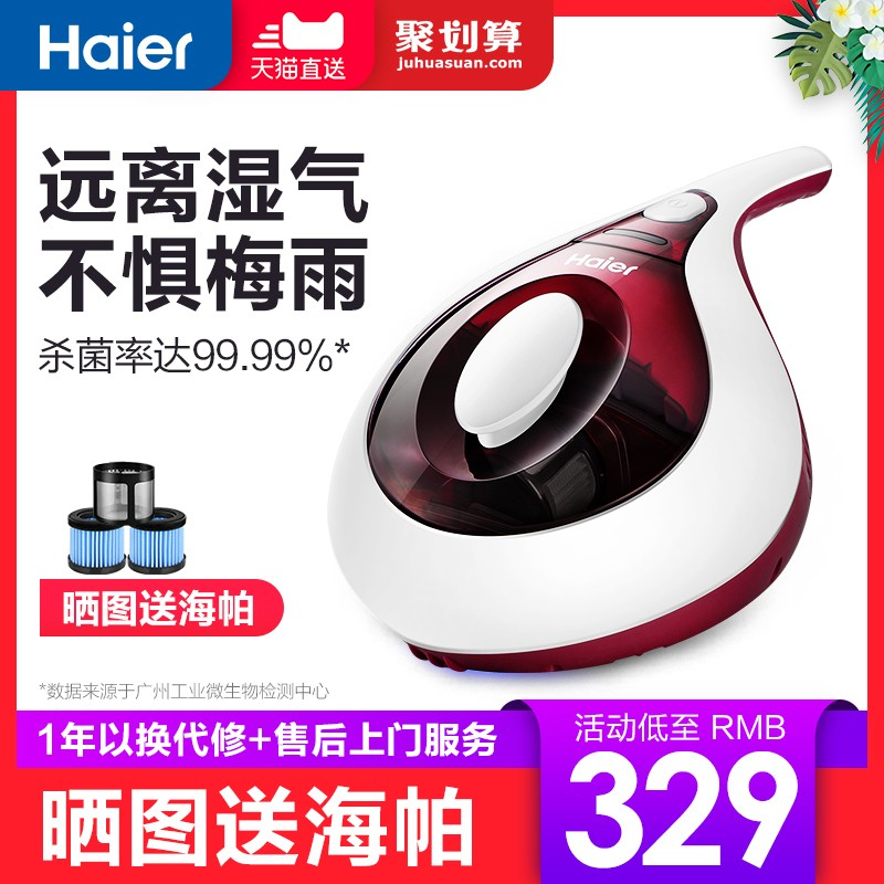 Haier Acaricide Removal Apparatus Ultraviolet Acaricide Removal Apparatus On Household Bed Miniature Mattress Sterilization And
