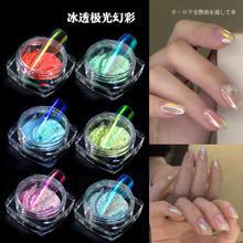 Полупрозрачная неоновая пудра для ногтей aurora в форме русалки