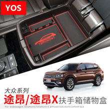 FOR Volkswagen Teramont 2017 central control storage box modified armrest interior modification ABS