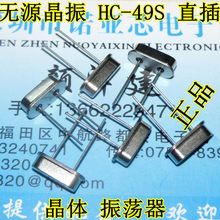 10pcs/lot Passive crystal oscillator 49S 48M 2 feet HC-49S 48.000M crystal oscillator(China)