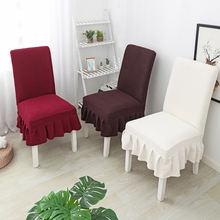 Моющиеся чехлы на стулья высокоэластичные тканевые сиденья стула
