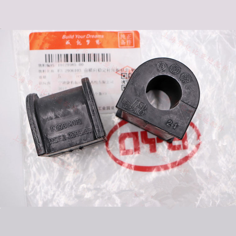 2pcs/set Front Vehicle Stabilizer Shaft Rubber Sleeve For BYD F3,F3R,F3DM,G3,L3,G3R,F3-2906103
