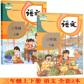 2pcs Chinese textbook grade 3 volume I and Volume 2 for Elementary School / children kids early educational textbook фото