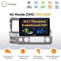 Ownice k3 k5 k6 Android 9.0 8core Car Head Unit for Honda Civic 2004 2009 DVD GPS Navi 360 Panorama DSP Optical 4G SIM Card