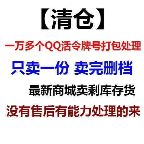 【清仓】一万多个QQ活令牌小号打包只要155元,只卖一份卖完删档,QQ批发商城最新货源,没有售后部分掉令部分可以绑小果有能力处理的来,自动发货