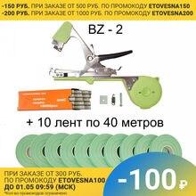 Комплект на 10000 подвязок с Tapetool BZ-2 для завязывания овощей, винограда, малины, ежевики Вязальная машина