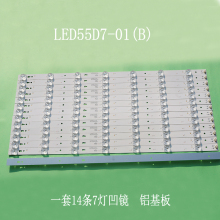 LED Backlight strip 7 lamp for Haier 55