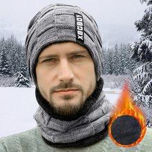 2020 зимняя шапка набор шапки и шарфа теплая вязаная шляпа-Кепка с черепом шею с толстые с флисовой подкладкой зимняя шапка и шарф для Для мужч...