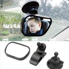 Детское зеркало заднего вида, Автомобильное зеркало заднего вида, безопасное зеркало заднего вида, регулируемое зеркало заднего вида