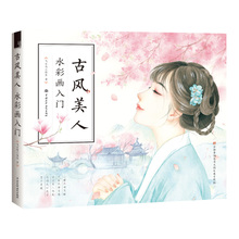 Colouring Book Adult Chinese Ancient Beauty Watercolor Coloring Book Beautiful Women Drawing Techniques Book Painting