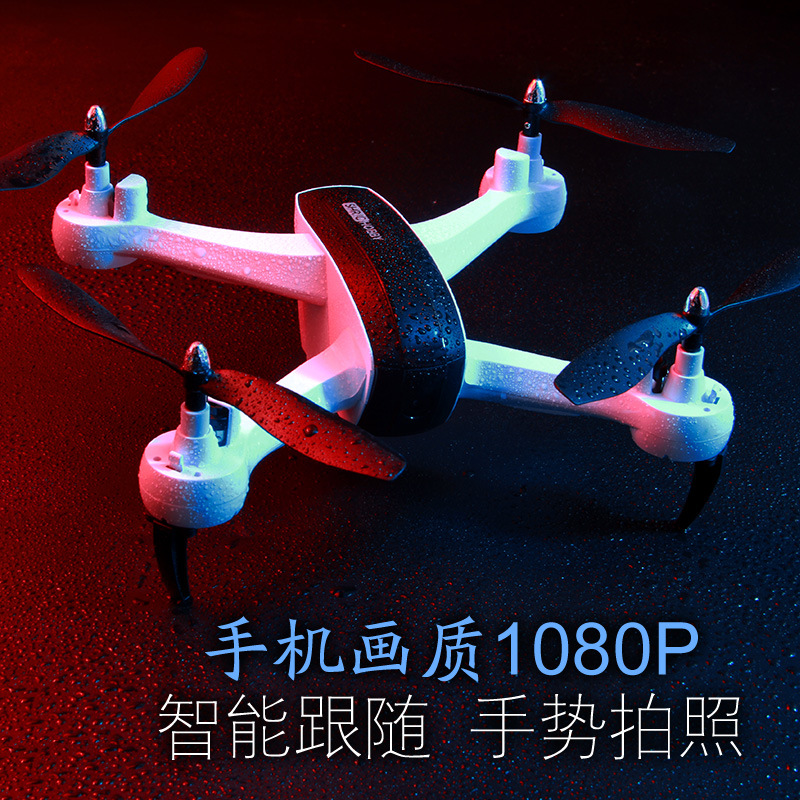 Four-axis Profession Aircraft Remote Control Mini Helicopter Unmanned Aerial Vehicle Aerial Photography Ultra-Long Airplane High