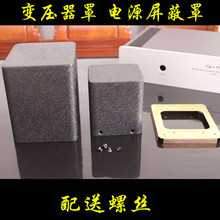 110*110*110 transformer cover shield cover tube machine cover power supply cover N 15