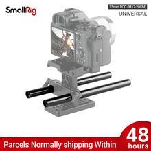 Черный алюминиевый сплав SmallRig, длина стержня 15 мм, Длина 8 дюймов, (2 упаковки)- 1051
