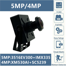 5MP 4MP IP 미니 금속 상자 카메라 M12 렌즈 모든 색상 3516EV300 + IMX335 2592*1944 H.265 ONVIF CMS XMEYE 모션 감지 RTSP