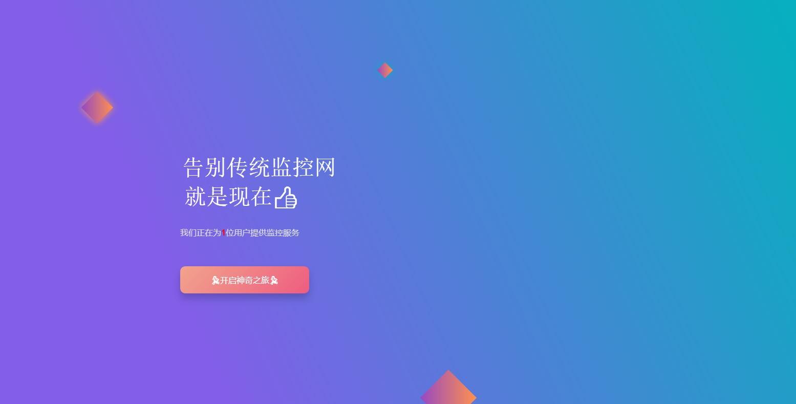 新美化版网站监控源码