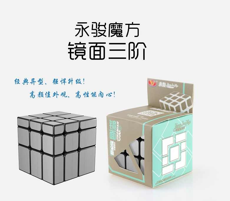 Лидер продаж YongJun зеркальный 3x3x3 2x2x2 магический куб YJ 2x2 3x3 профессиональный скоростной пазл антистресс обучающие игрушки для детей