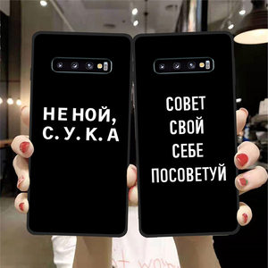 Funny Proverb Russian letters Quote Slogan lsilicone Soft Case Cover For Samsungs Galaxys S7 Edge S8 S9 S10 S11 Plus S10 Lite