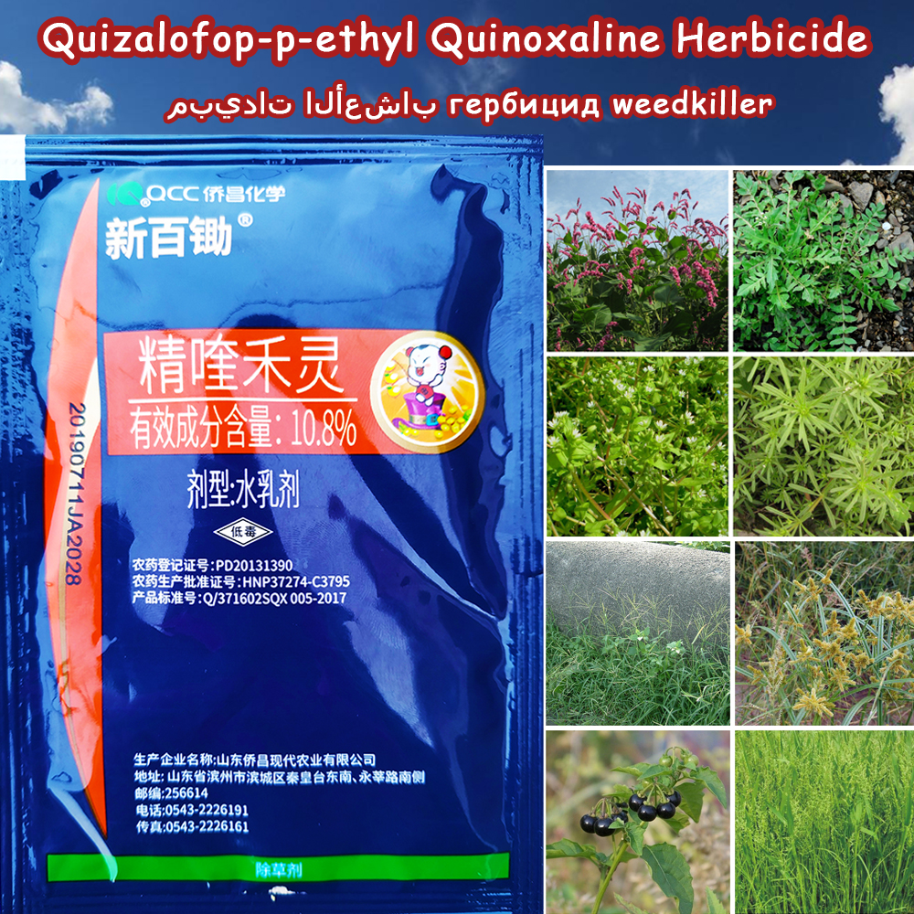 20ml Tribenuron-methyl Bensulfuron Herbicide Selectivity Systemic Type Remove Weed Kill Grass Spray Weedkiller For Garden Farm