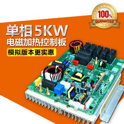 Single-Phase Half-Bridge 5KW Electromagnetic Heating Plate Electromagnetic Heating Control Plate