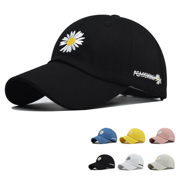 Daisy Baseball Cap Hat for Men Women Spring Summer Embroidery Outdoor Sports Snapback Hats Caps Dad Hats Gorras Para Hombre 1 pcs 2016 new water washing copper standard baseball caps spring summer outdoor beach hats for women and men snapback 5 colors