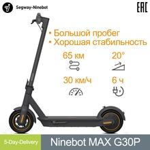 Злектросамокат Ninebot MAX G30P с замком | электросамокаты мощные 350W | 65 км дальность | 30 км/ч | 6ч быстрой зарядки | 10 дюймов надувной шины | G30 Усиленна...