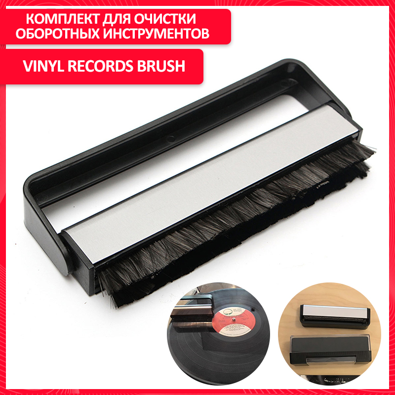 LEORY Vinyl Records Handle Carbon Fiber DuPont Brush Cleaning Scrubbing Brush For Turntable LP Phonograph Records Longplay