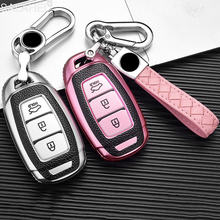 Новинка ТПУ чехол для автомобильного ключа аксессуары hyundai