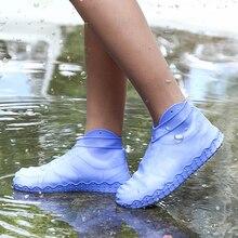 1 пара чехлов для обуви многоразовые силиконовые защитные боты Нескользящие Портативные модные эластичные велосипедные водонепроницаемые аксессуары