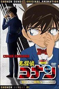 名侦探柯南OVA9:十年后的陌生人[HD720P中字]