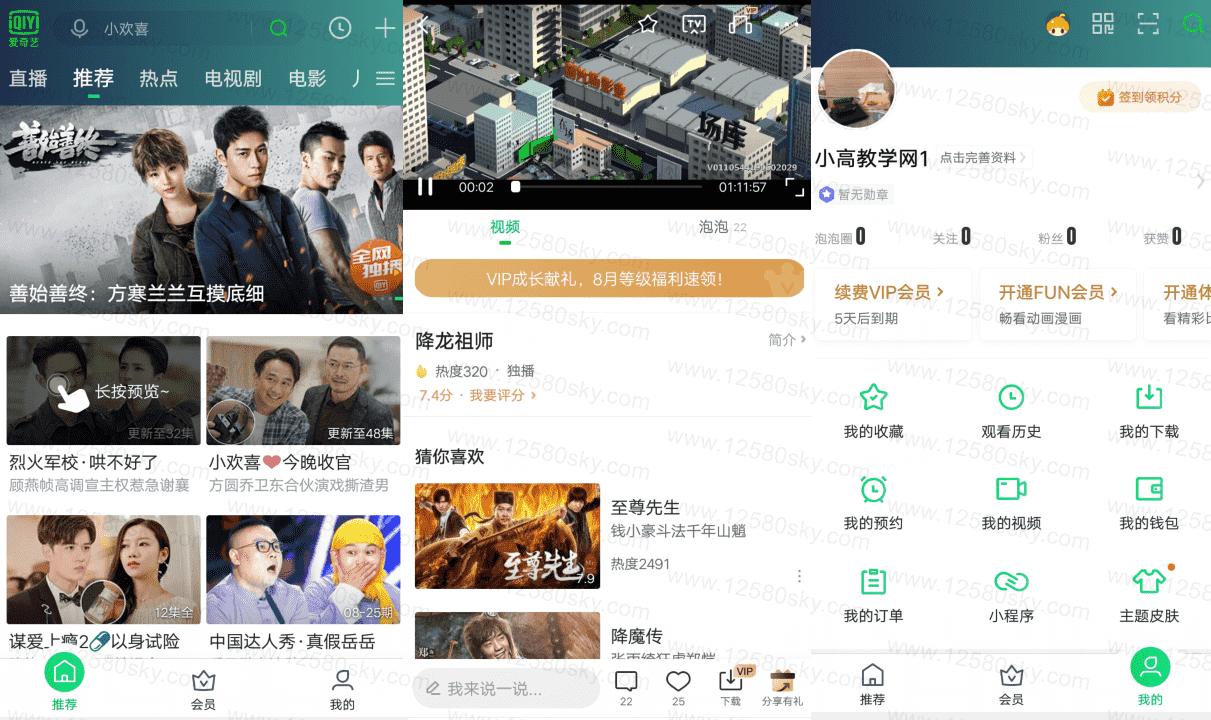 安卓爱奇艺v11.4.0 播放视频零广告