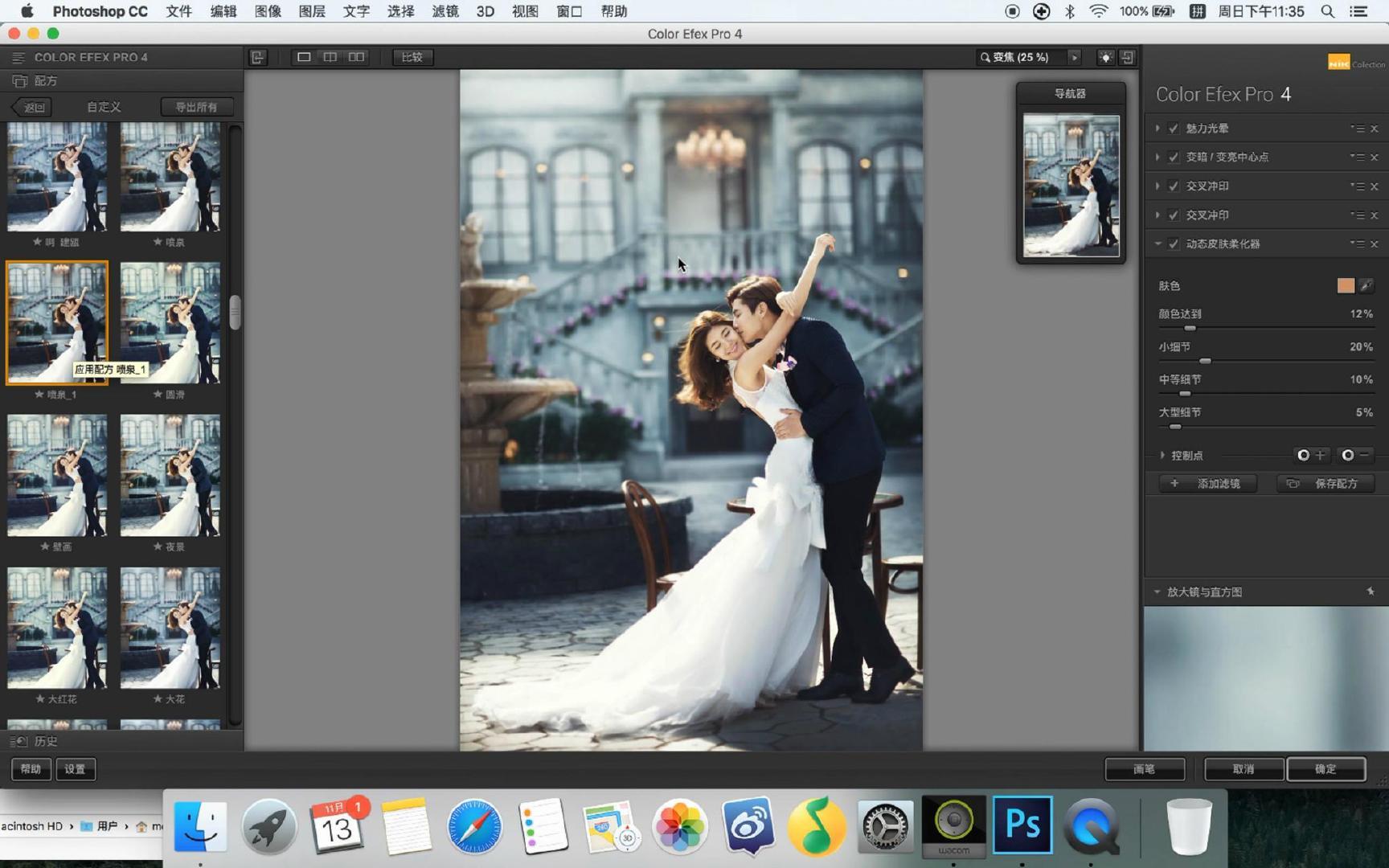 平面教程-修图师孟林林唯美PS韩式婚纱照调色教程 含素材(10)