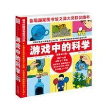 Первая Национальная библиотечная Wenchin награжденная книгами игра в Китае Science Publishing& Media Ltd.(cspm