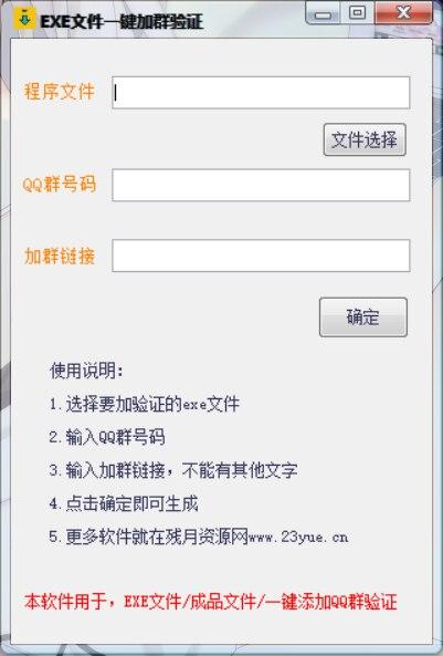 exe文件一鍵加群驗證 引流必備軟件