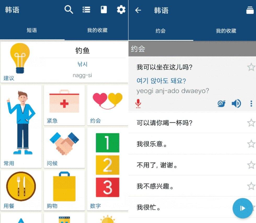 语言学习工具:学韩语-13.7.0解锁高级会员版 配图