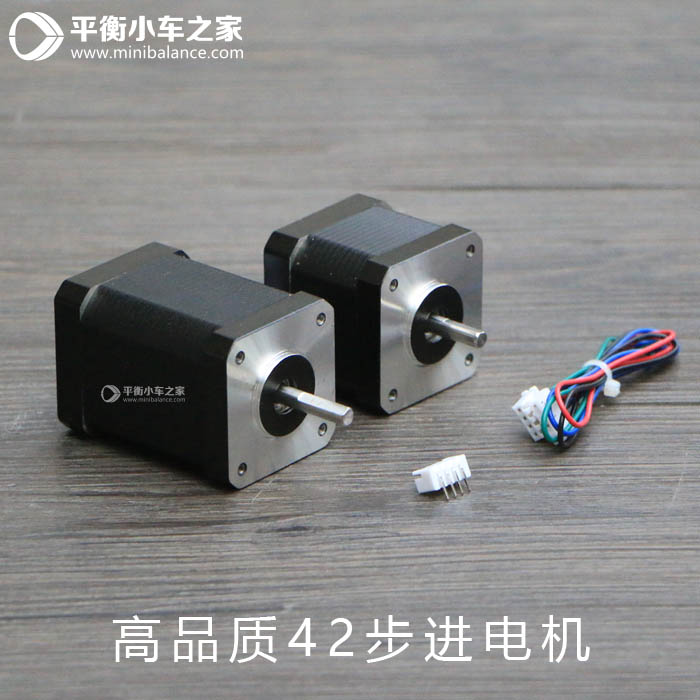 Two-wheel Self-balancing Car Special Motor 42 Stepping Motor 1.68A 0.36Nm