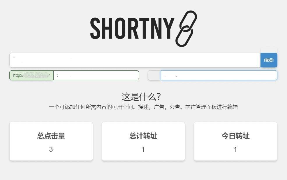 短网址缩短网址源码Shortny v2.0.1