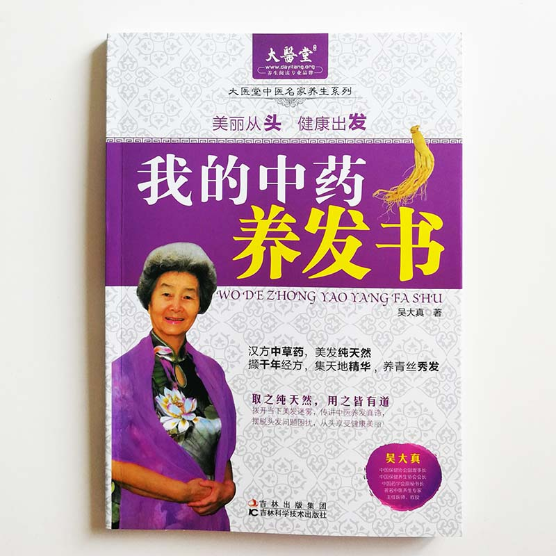 Traditional Chinese Medicine Hair Care Book For Hair Care Chinese Version  By Dazhen Wu