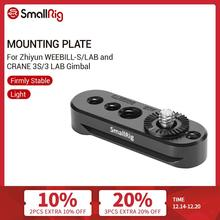 SmallRig Side Nato Mounting Plate with Integrate Rosette for Zhiyun Weebill LAB Gimbal Quick Release Nato Rail Plate    2273