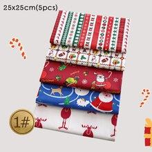 5ピース/パック多目的パッチワーク布クリスマスパターン家の装飾diy手作り25*25センチメートル北欧スタイル縫製生地