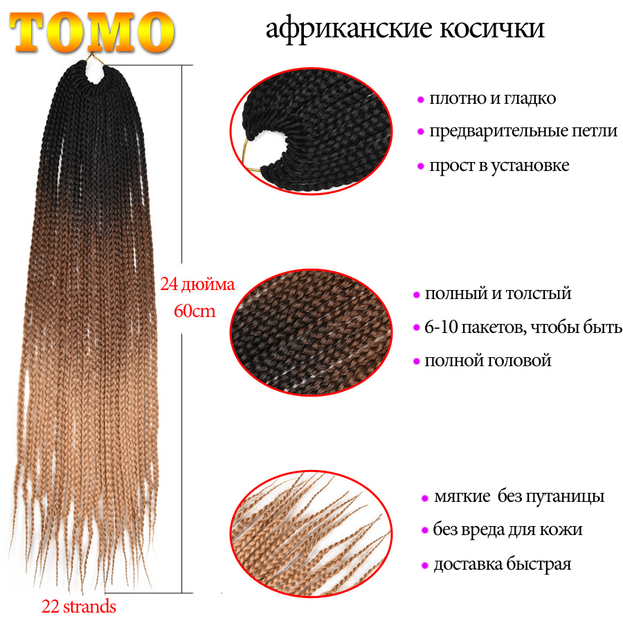 TOMO Hair-Extension Crochet-Hair Braid Colored-Box Rainbow Synthetic Ombre 22roots
