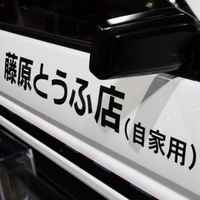 2019 Adesivo Auto JDM Giapponese Kanji Iniziale D Drift Euro Veloce Adesivo In Vinile