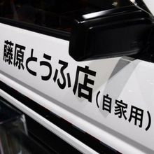 2019 Car Sticker JDM Japanese Kanji Initial D Drift Euro Fast Vinyl