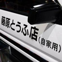 2019 車のステッカー Jdm 日本漢字頭文字 D ドリフトユーロ高速ビニールステッカー