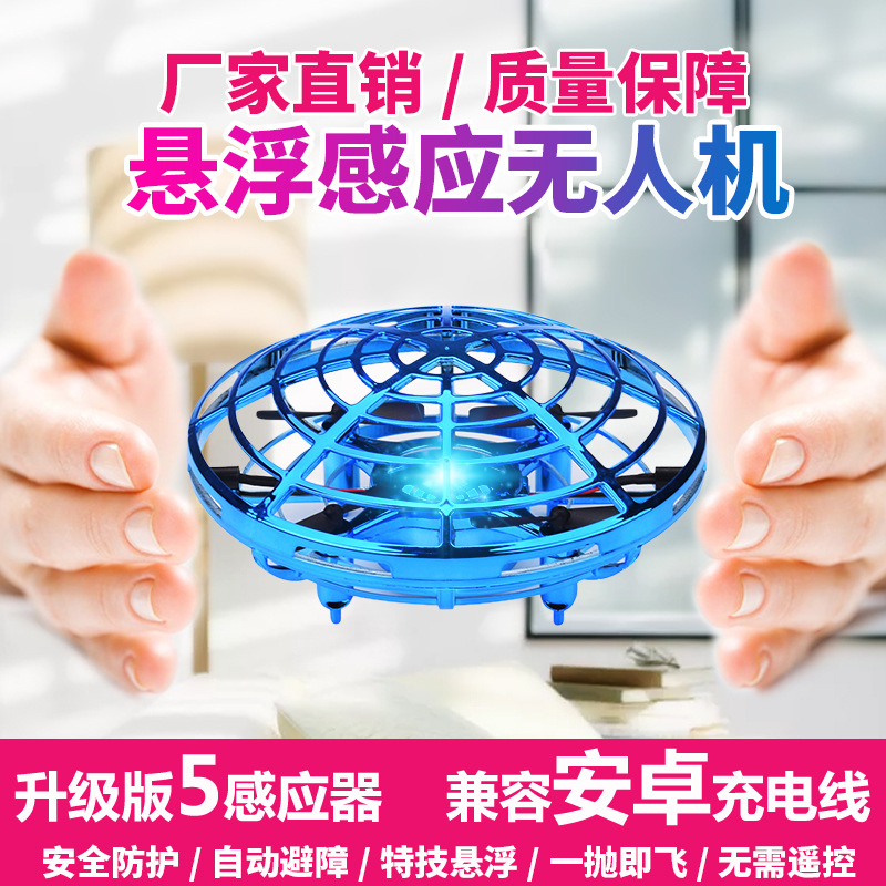 Mini Sensing UFO Gesture 5 Five Control Quadcopter Somatosensory 0.25Kg Following Unisex Pao Fei Unmanned Aerial Vehicle