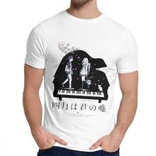Shigatsu Wa Kimi No Uso Tee Shirt Casual o-collo grafica per gli uomini cotone naturale classico S-6XL Tee