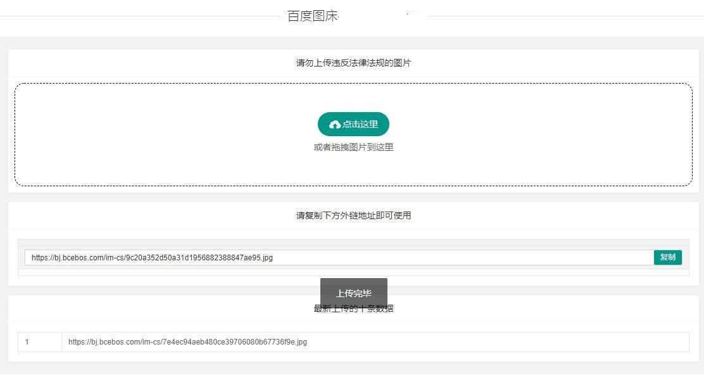 百度图床带数据库版本网站PHP源码