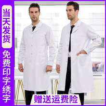 Doctor's overalls with long sleeves for college students with short sleeves for college students