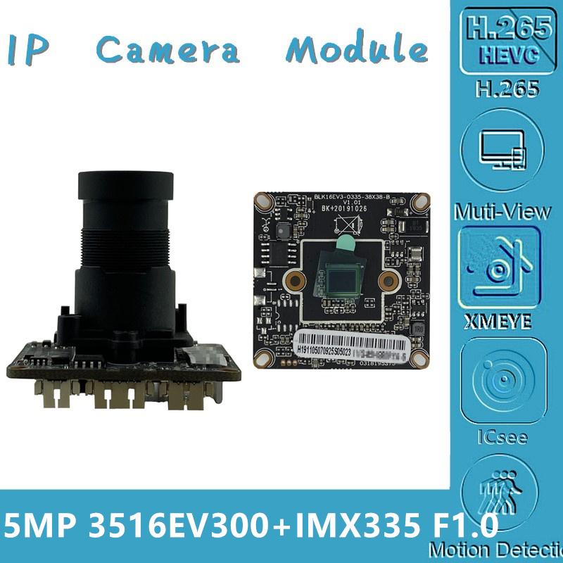 F1.0 M16 Lens Sony IMX335+3516EV300 5MP 2592*1944 IP Camera Module Board Low illumination H.265 ONVIF CMS XMEYE P2P Cloud RTSP